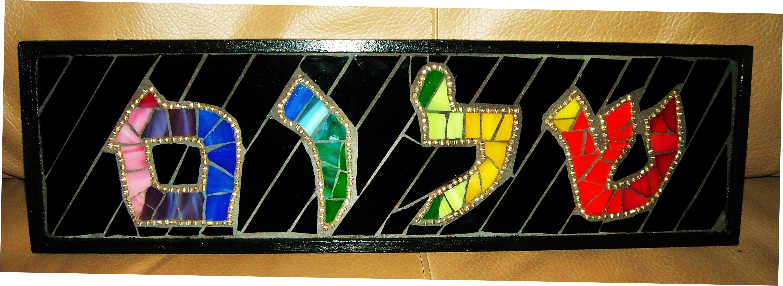 Shalom plaque